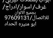 حداد ابو.منيره /ابواب/مظلات كيربي/بجميع الالوان/اسوار/ادراج/غرف/ابواب/   لتواصل