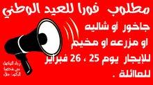 مطلوب جاخور او مخيم او شاليه
