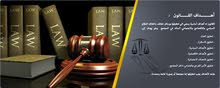 مكتب المعمار للمحاماة والاستشارات القانونية