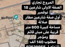 أرض تجارية المروج الصفة الاولى شارعين مطار صلالة 600 متر