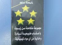 زيت حشيش الافغاني