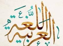 معلم لغة عربية واسلاميات