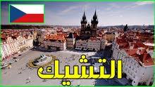 يوجد مواعيد علي سفاره التشيك من اول شهر 9