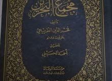 مجلد مجمع البحرين 6 أزاء