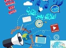 شبكة آلَسِريَعٌ لتسويق الكتروني