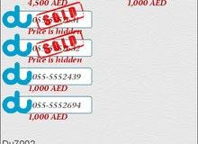 ارخص خمس خمسات في السوق 055555