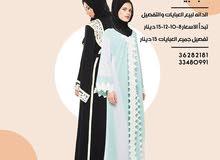 Aldana Abayas