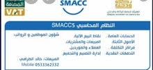 محاسب عام سوداني يطلب عمل