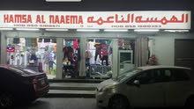 محل الهمسة الناعمة لتجارة الملابس الجاهزة