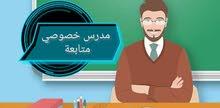 مدرس خصوصي متابعة و رياضيات للمرحلة الابتدائية والمتوسطة