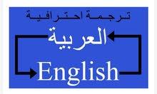 مترجمة  انجليزي عربي والعكس خبرة أكثر من  10 سنوات. الترجمة العلمية التجارية والقانونية