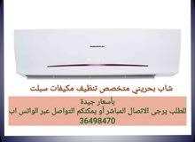 شاب بحريني متخصص تنظيف مكيفات سبلت بأسعار جيدة