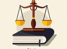 مجموعة المحامي والاستشارات القانونية.