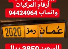 إبراهيم لبيع وشراء أرقام المركبات للاستفسار عبر واتساب 94424964