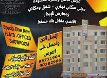 مبني سكني تجاري شقق ومعارض في الانصب مقابل بنك مسقط