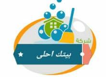 عرض الشتاء الاقوى عاملات تنظيف وترتيب في عمان والزرقاء