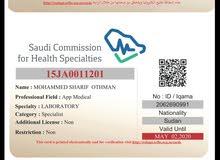 اخصائي مختبرات طبية عامه مصنف من الهيئة اقامة قابلة للنقل