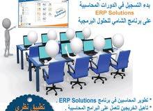 دورات تدريبية محاسبية على برنامج محاسبي شامل ومطور من شركة شامي سوفت