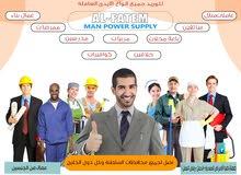 توريد العماله الوافده للعمل من نيجيريا والهند وبنجلاديش والسودان