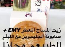 مستحضرات التجميل ماركة EMY محضرة من املح البحر الميت مصنعه خصيصا بعناية