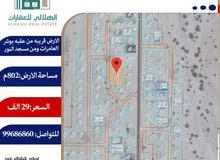 للبيع ارض سكنية في العامرات-منطقة الثالثة