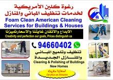 ر ر رغوة كلين الامريكية لخدمات تنظيف المباني والمنازل 94660402