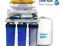 اجهزة تحلية مياه الشرب المنزلية