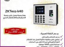 جهاز بصمة الإصبع K-40