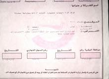 رخصه مواد غذائيه وتجاره عامه استراد وتصدير