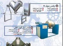 بلندرات ومقلبات ( سوائل - بودرات ) - شركة الهندسية ستيل