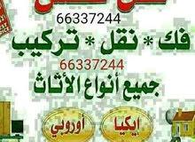 نقل عفش 66337244انسب الأسعار