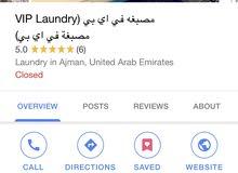 مصبغة كبيره للبيع laundry for sale في عجمان