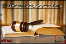 تدريب محامين   دورة تأهيل محاماة   الشئون القانونية