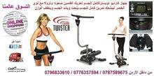 جهاز كارديو تويستر الرياضي  Cardio Twister  يقدم تمرين رائعه لكامل الجسم