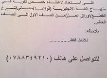 مدرسه لغه انجليزية