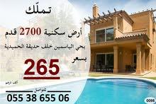أراضي سكنية بحي الياسمين بـ 265 ألف درهم فقط بأقل سعر .. في خلف حديقة الحيمدية .. تملك حر