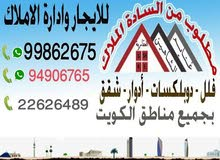 For rent apartment in Aljabriah area large