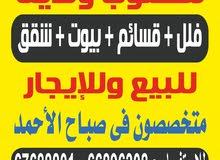 للايجار شقه في صباح الاحمد للعائلات الوافدين