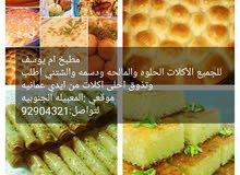 اشهى الاكلات لجميع المناسبات وغداء وعشاء لاصحاب الجامعات والكليات والمدارس