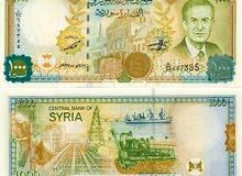 يوجد عملة ليرة سوري للبيع