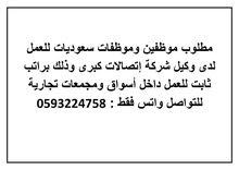 مطلوب موظفين وموظفات سعوديات للعمل لدى وكيل شركة إتصالات كبرى