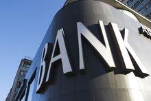 مطلوب موظفين وموظفات للعمل في قطاع البنوك بمرتبات مجزية