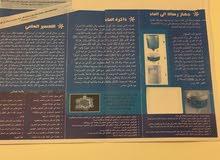 جهاز قارئ القرآن في الماء