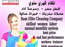 شركة رام النخبة للتنظيفات