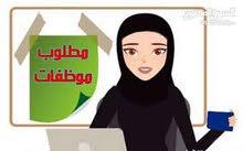 مطلوب موظفات اداريات سعوديات ( ونعتذر عن قبول اي جنسيات اخرى )
