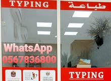 AL FARIS TYPING &COPYING ONLINE SERVICE CALL WTS 0567836800