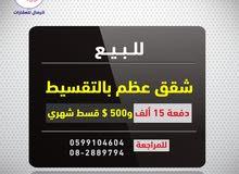 شقق سكنية للبيع بالتقسيط /غزة