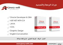 دورة اوراكل Oracle DBA