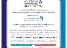 المعرض السعودي للنقل و الخدمات اللوجستية