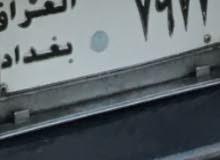 رقم بغداد مميز للبيع او استبدال